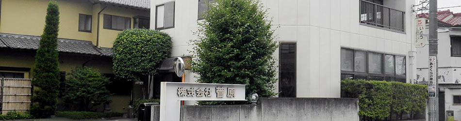 株式会社菅原